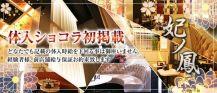 妃ノ鳳 hino-tori(ヒノトリ)【公式求人・体入情報】 バナー