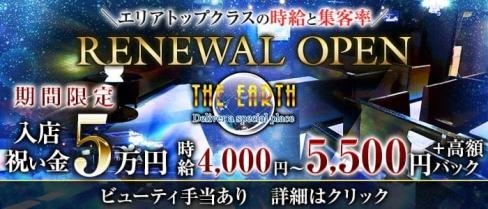 THE EARTH(アース)【公式求人・体入情報】(名駅キャバクラ)の求人・バイト・体験入店情報