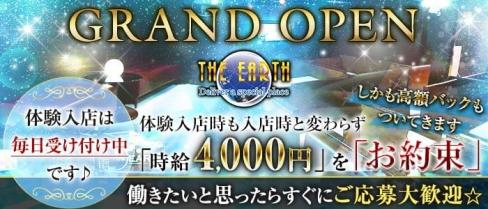 【春日井】THE EARTH (アース)【公式求人・体入情報】(名駅キャバクラ)の求人・体験入店情報