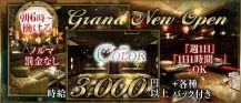 【朝キャバ・昼キャバ】CLUB COLOR(カラー)【公式求人・体入情報】 バナー