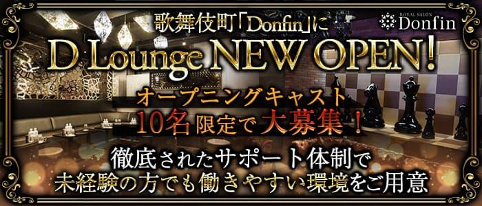 D Lounge by Donfin(ドンフィン)【公式求人・体入情報】 歌舞伎町キャバクラ バナー
