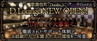 D Lounge by Donfin(ドンフィン)【公式求人・体入情報】(歌舞伎町キャバクラ)の求人・バイト・体験入店情報