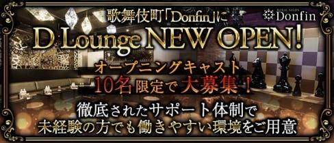 D Lounge by Donfin(ドンフィン)【公式求人・体入情報】(歌舞伎町キャバクラ)の求人・体験入店情報
