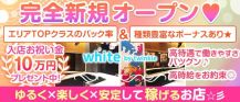 white by twinkle(ホワイトバイトゥインクル)【公式求人・体入情報】 バナー