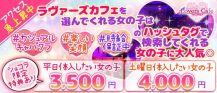 """【焼津駅南口】""""カジュアルキャバクラ"""" Lover's Cafe(ラヴァーズカフェ) バナー"""
