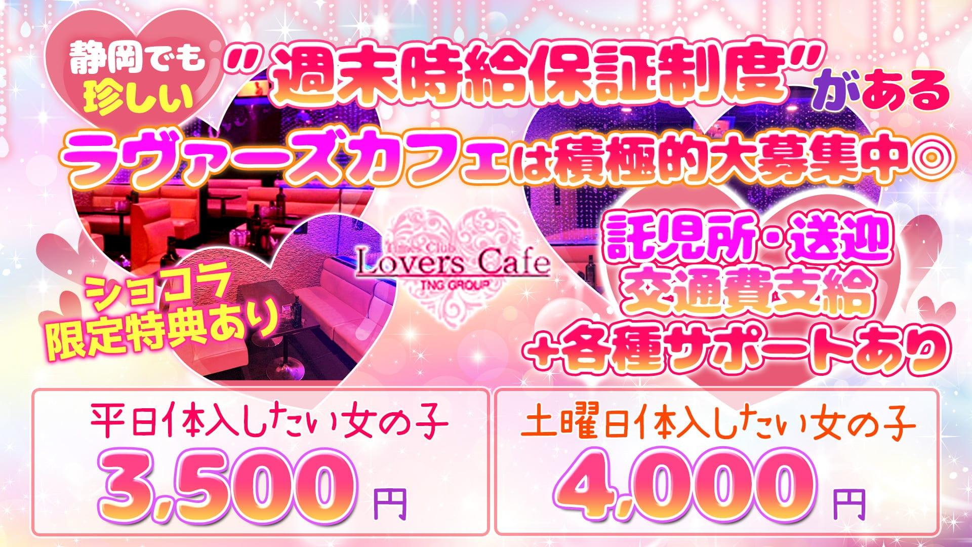 """【焼津駅南口】""""カジュアルキャバクラ"""" Lover's Cafe(ラヴァーズカフェ) 藤枝キャバクラ TOP画像"""