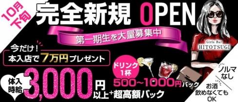 【赤坂 NEW OPEN】Girls Bar HITOTSUGI (ヒトツギ)【公式求人・体入情報】(六本木ガールズバー)の求人・バイト・体験入店情報