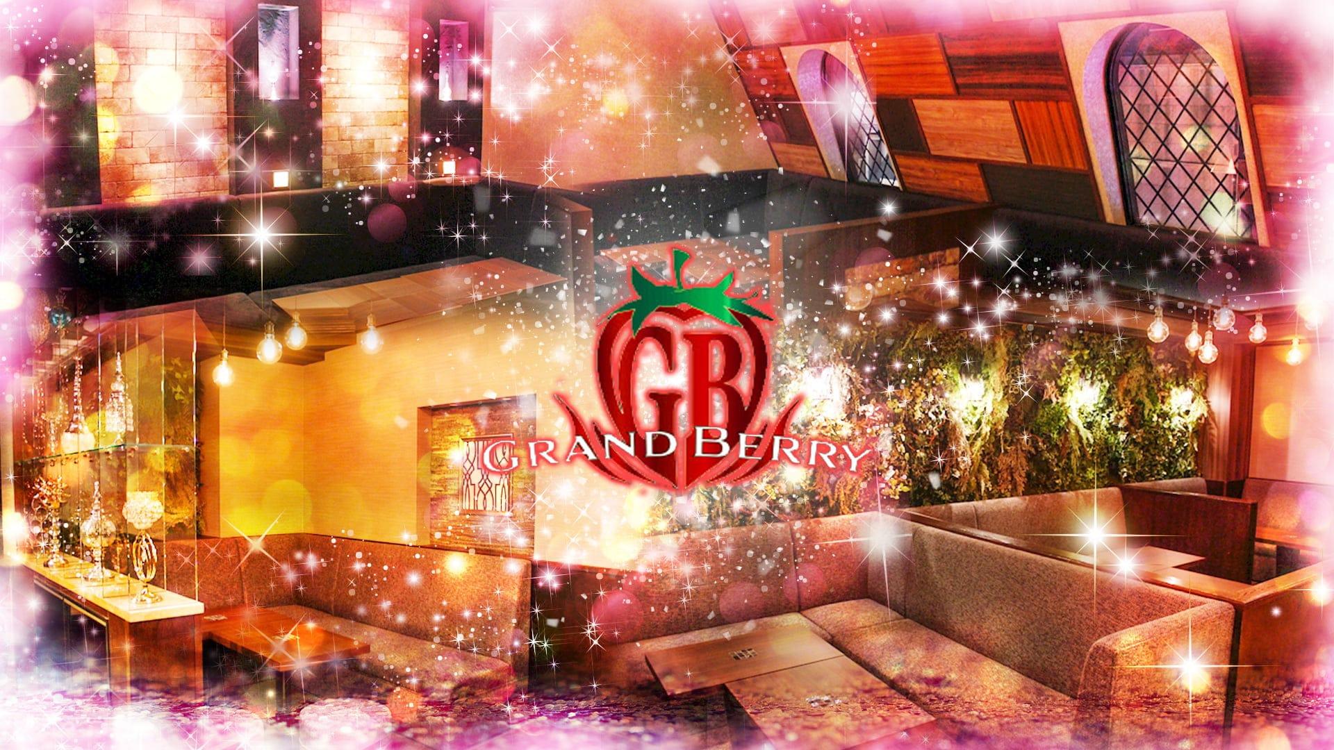 GRAND BERRY(グランベリー)【公式求人・体入情報】 流川キャバクラ TOP画像