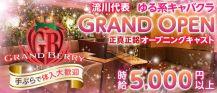 GRAND BERRY(グランベリー)【公式求人・体入情報】 バナー