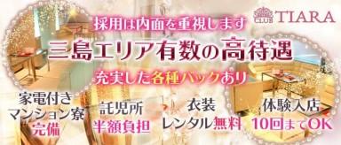 CLUB TIARA (クラブティアラ)【公式求人・体入情報】(三島キャバクラ)の求人・バイト・体験入店情報