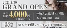 """New""Club MANHATTAN(マンハッタン)【公式求人・体入情報】 バナー"