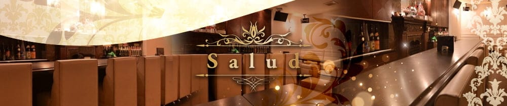 Girl's Bar Salud(サルー)【公式求人・体入情報】 流川ガールズバー TOP画像