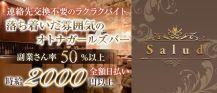 Girl's Bar Salud(サルー)【公式求人・体入情報】 バナー