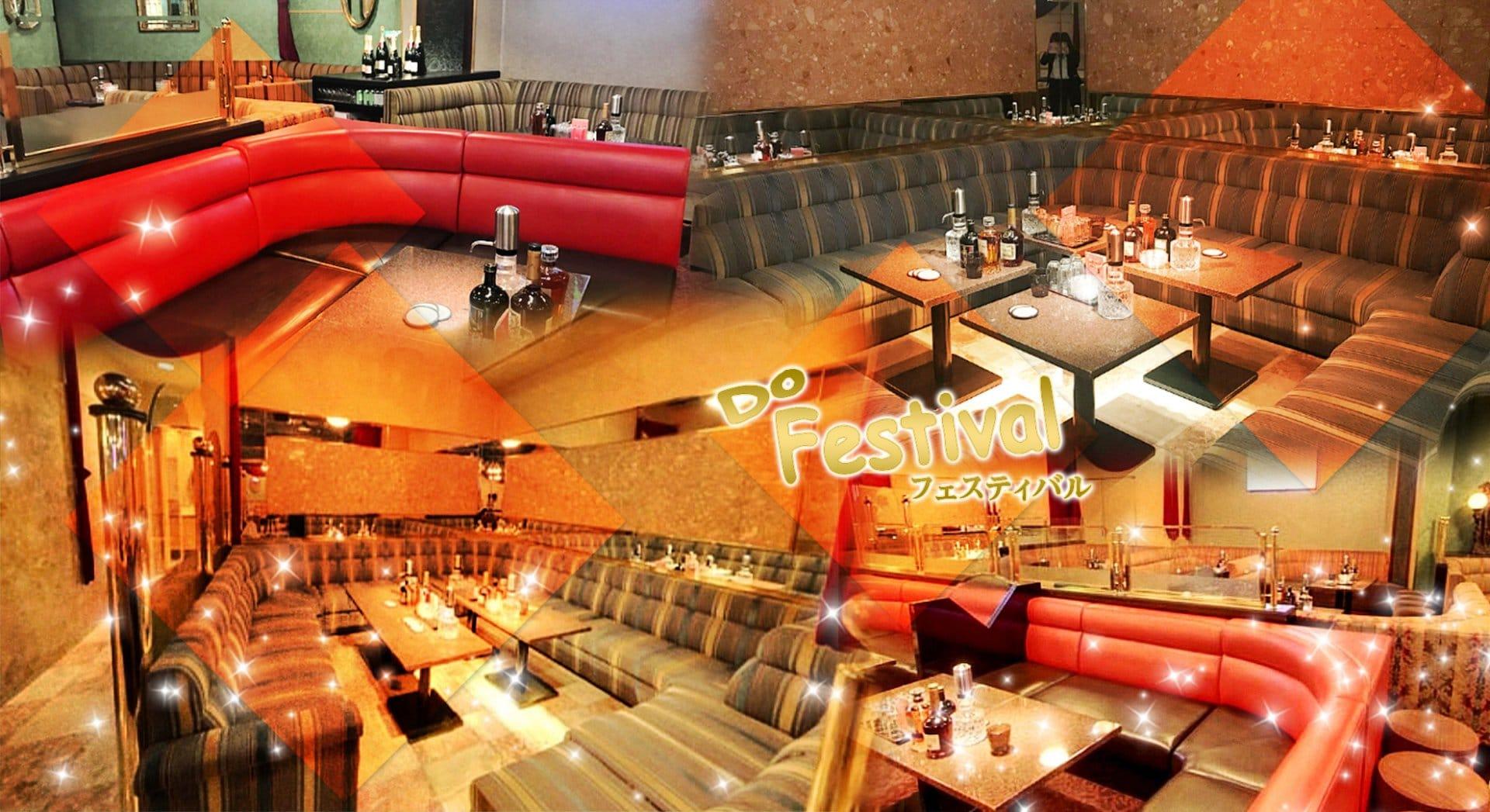 Lounge Do Festival (ドゥ フェスティバル) TOP画像