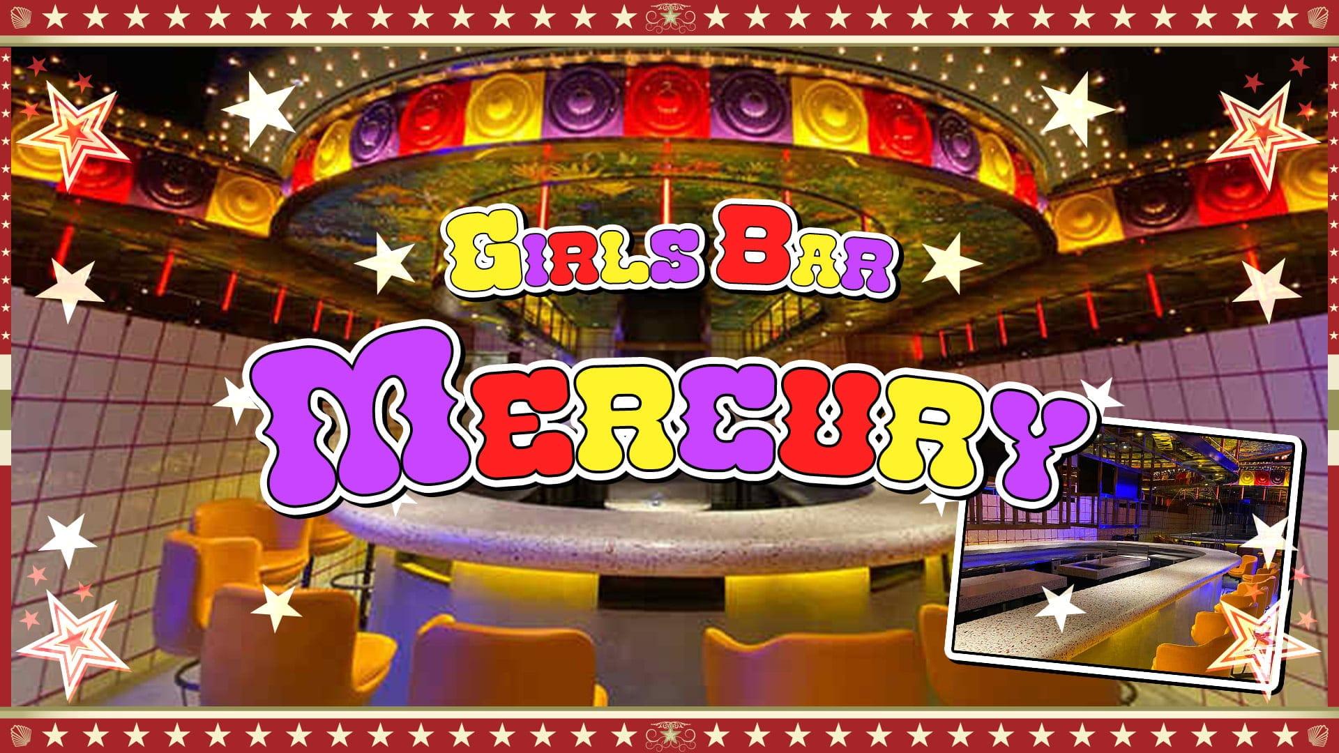 girls bar Mercury (マーキュリー)【公式求人・体入情報】 大宮ガールズバー TOP画像