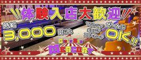 girls bar Mercury (マーキュリー)【公式求人・体入情報】 大宮ガールズバー 即日体入募集バナー