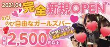 【藤沢駅】Girl's Barアレーズ【公式求人・体入情報】 バナー