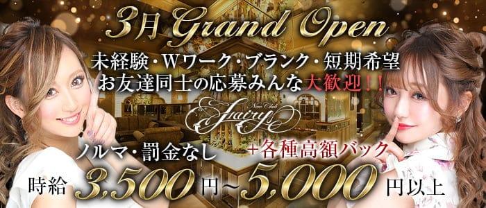 札幌Fairy(フェアリー)【公式求人・体入情報】 すすきのニュークラブ バナー