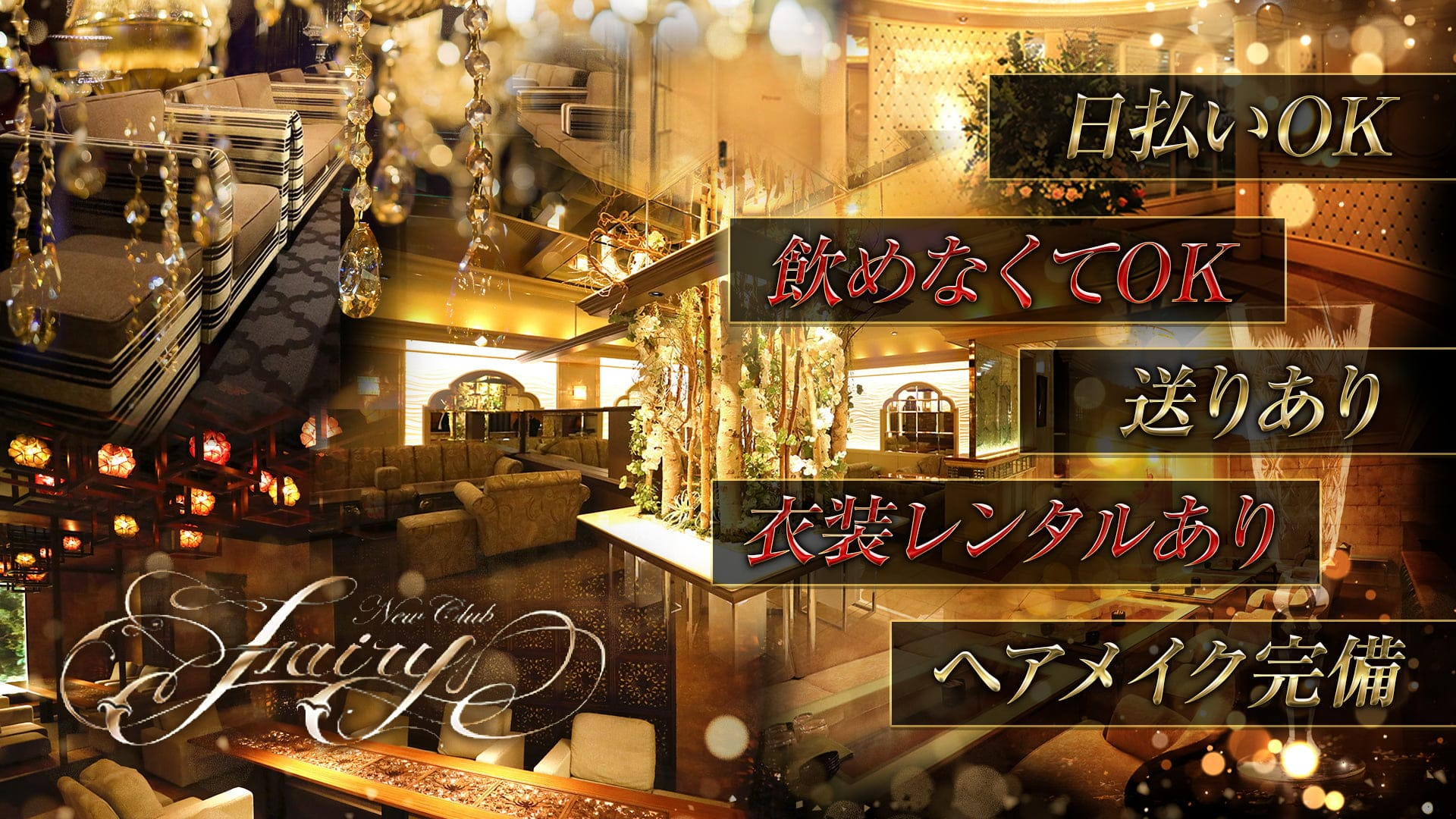 札幌Fairy(フェアリー)【公式求人・体入情報】 すすきのニュークラブ TOP画像