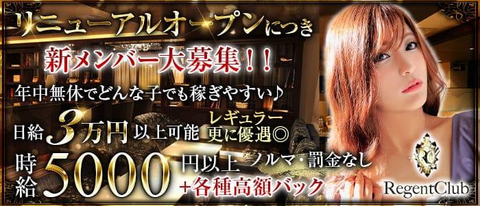 札幌REGENT CLUB(リージェントクラブ)【公式求人・体入情報】 すすきのニュークラブ バナー