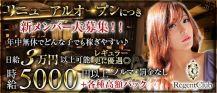 札幌REGENT CLUB(リージェントクラブ)【公式求人・体入情報】 バナー