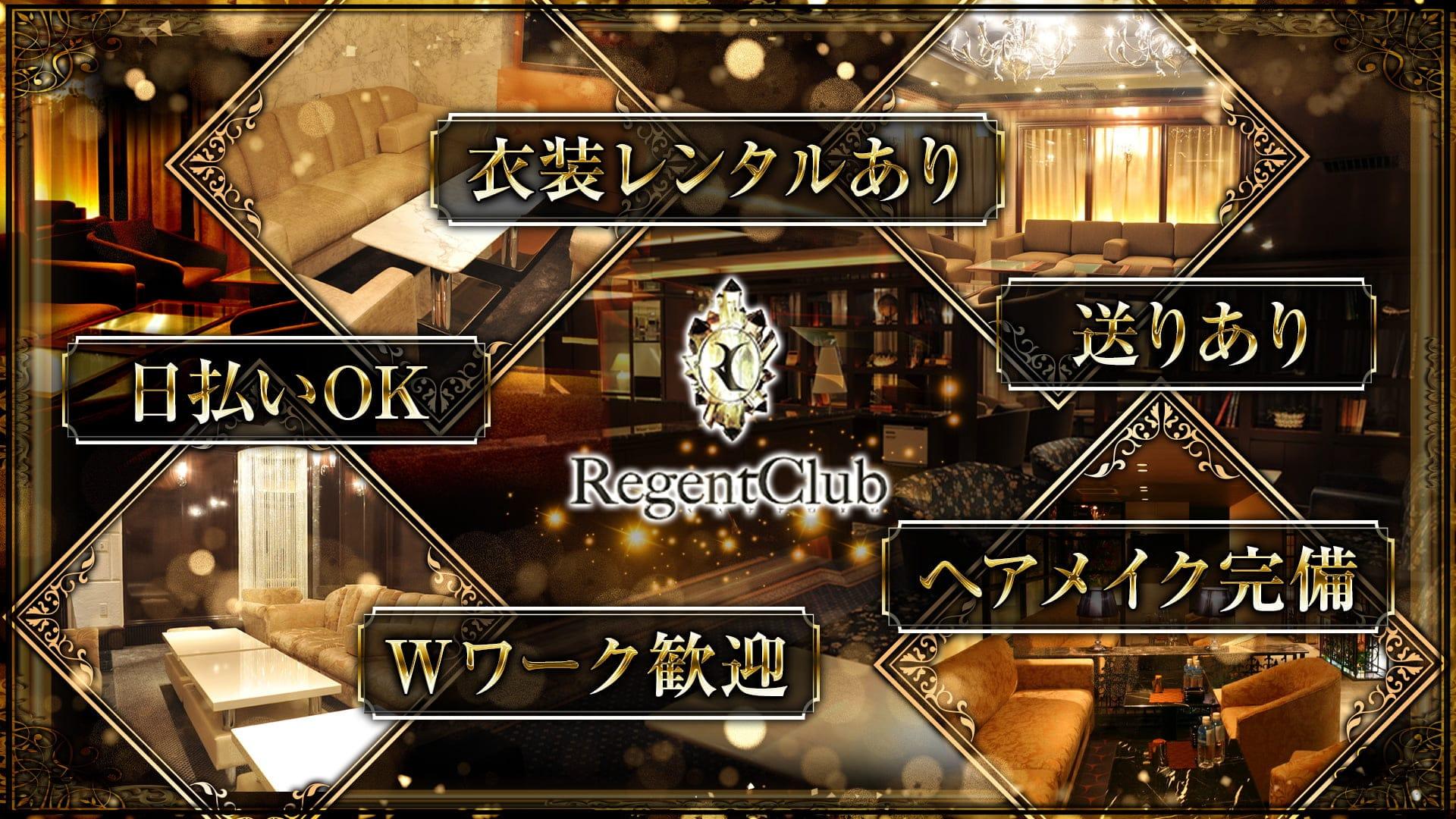 札幌REGENT CLUB(リージェントクラブ)【公式求人・体入情報】 すすきのニュークラブ TOP画像
