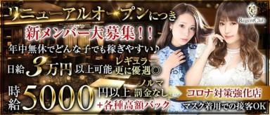 札幌REGENT CLUB(リージェントクラブ)【公式求人・体入情報】(すすきのニュークラブ)の求人・バイト・体験入店情報