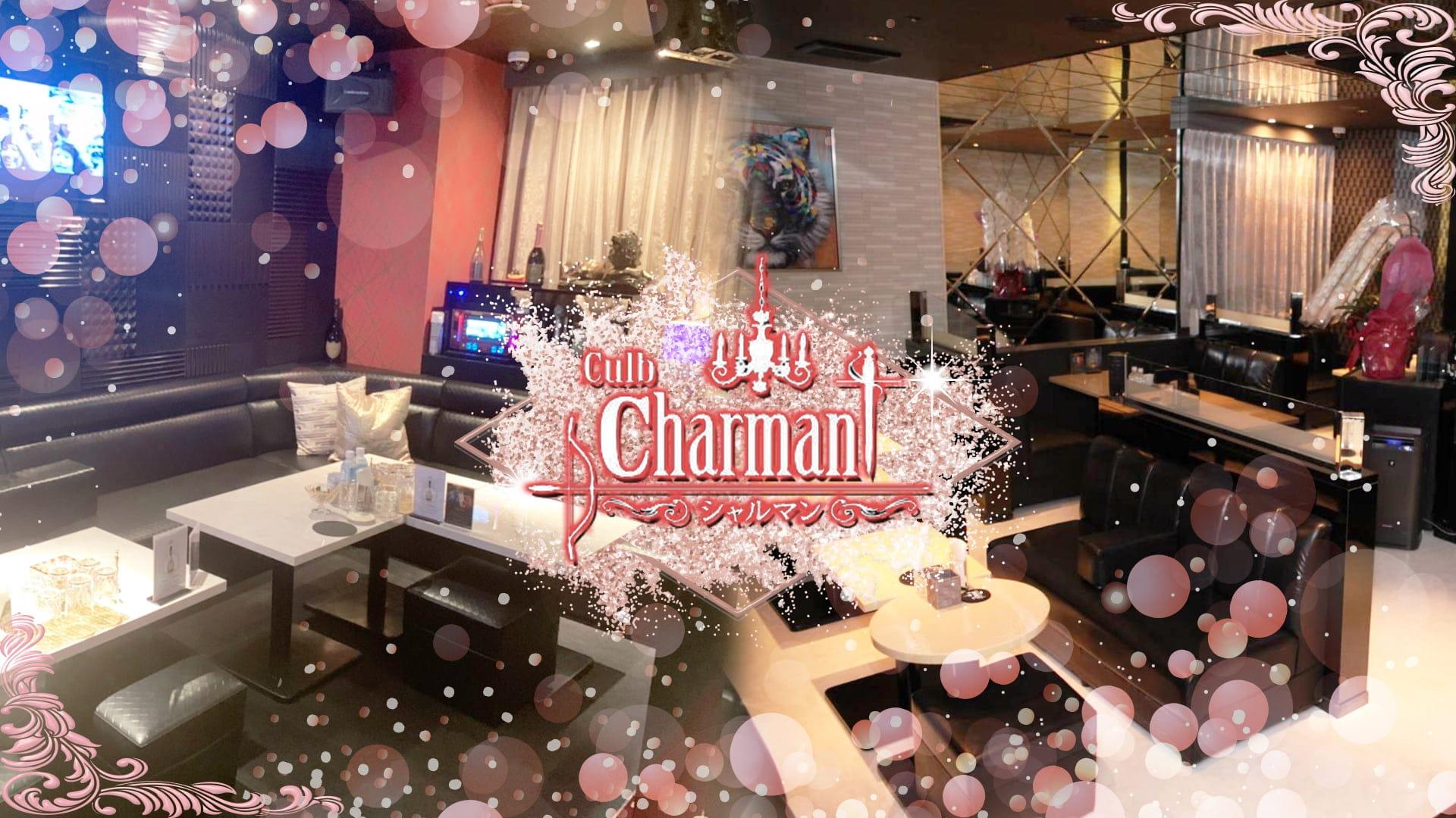 CLUB Charmant(シャルマン)【公式求人・体入情報】 中洲キャバクラ TOP画像