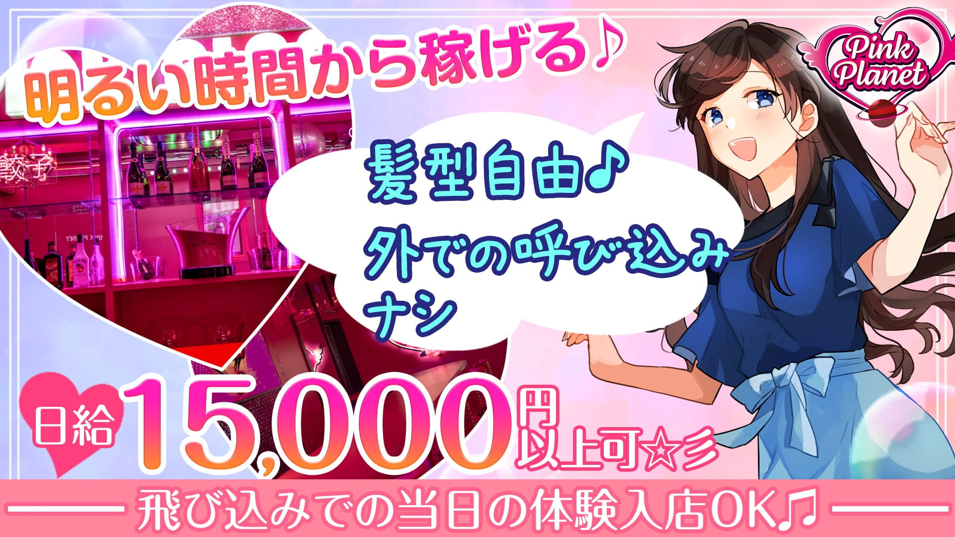 【昼・夜】PINK PLANET (ピンクプラネット)【公式求人・体入情報】 歌舞伎町ガールズバー TOP画像