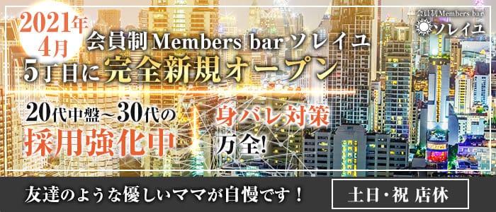 (六本木5丁目)会員制Members bar ソレイユ (soleil)【公式求人・体入情報】 六本木会員制ラウンジ バナー
