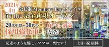 (六本木5丁目)会員制Members bar ソレイユ (soleil)【公式求人・体入情報】 バナー