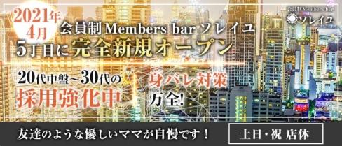 (六本木5丁目)会員制Members bar ソレイユ (soleil)【公式求人・体入情報】(六本木会員制ラウンジ)の求人・バイト・体験入店情報
