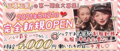 Girls Bar Sugar Pocket(シュガーポケット)【公式求人・体入情報】(新橋ガールズバー)の求人・バイト・体験入店情報