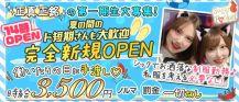 Girls Bar Sugar Pocket(シュガーポケット)【公式求人・体入情報】 バナー