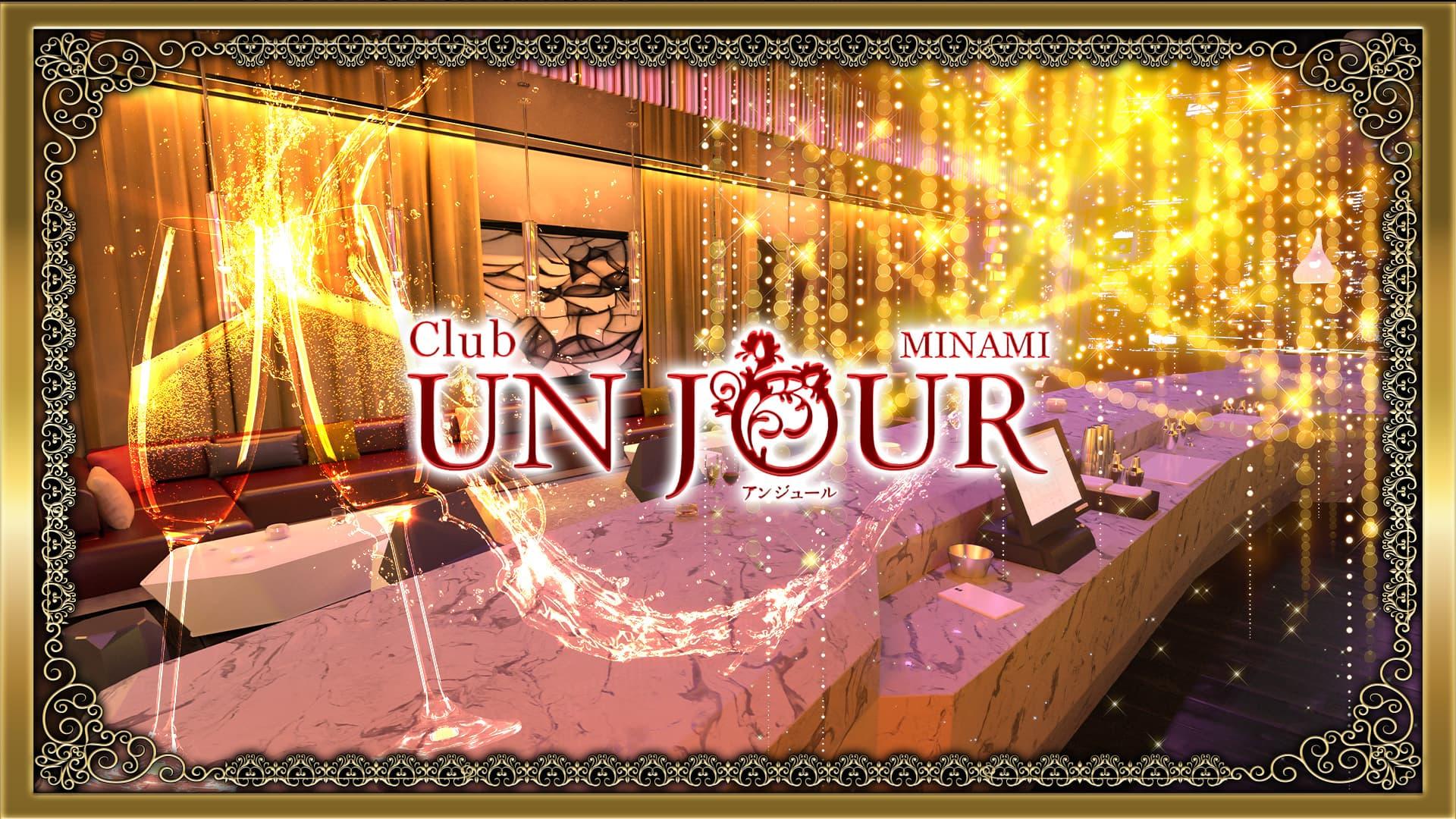 Club UNJOUR MINAMI (アンジュールミナミ)【公式求人・体入情報】 難波キャバクラ TOP画像