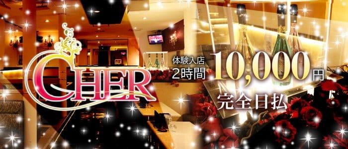 CHER(シェル)【公式求人・体入情報】 岡崎キャバクラ バナー