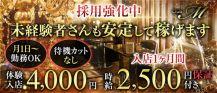 club M(エム)【公式求人・体入情報】 バナー