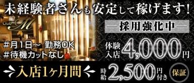 club M(エム)【公式求人・体入情報】(沼津キャバクラ)の求人・バイト・体験入店情報