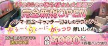 Night Cafe SENSE(センス)【公式求人・体入情報】 バナー
