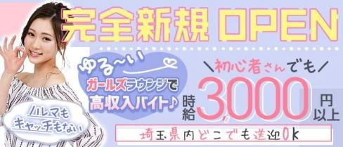 Night Cafe SENSE(センス)【公式求人・体入情報】(川越ラウンジ)の求人・バイト・体験入店情報