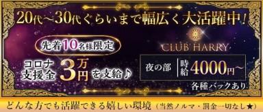 【葛西】CLUB HARRY(ハリー)【公式求人・体入情報】(葛西キャバクラ)の求人・バイト・体験入店情報