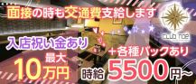 club noe(ノア)【公式求人・体入情報】 バナー