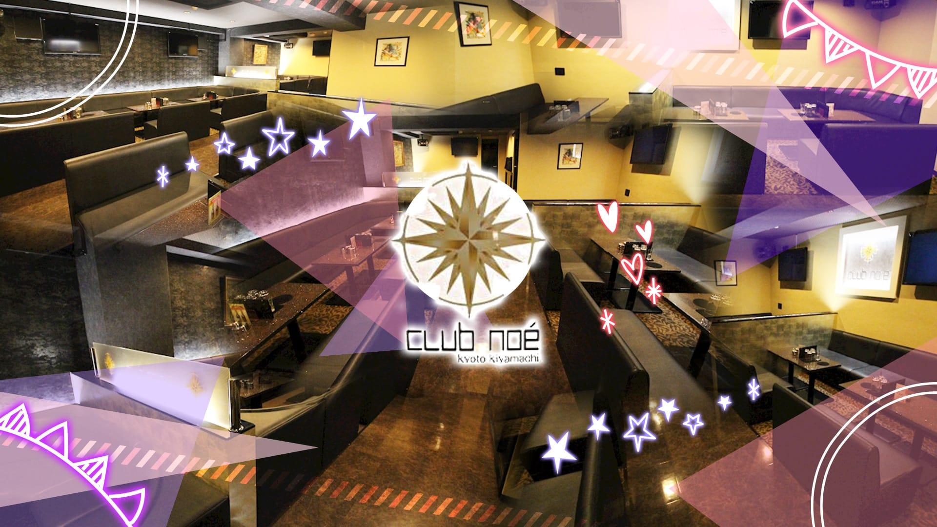 club noe(ノア)【公式求人・体入情報】 木屋町キャバクラ TOP画像