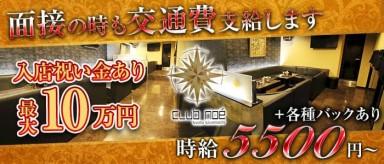 club noe(ノア)【公式求人・体入情報】(木屋町キャバクラ)の求人・バイト・体験入店情報