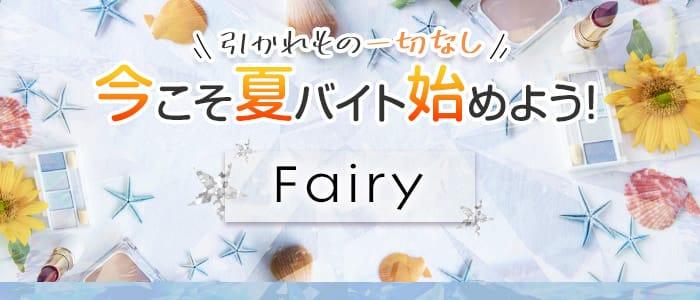 Fairy(フェアリー)【公式求人・体入情報】 黒崎スナック バナー