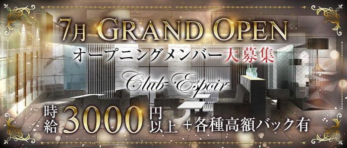 Club Espoir(エスポワール)【公式求人・体入情報】 すすきのニュークラブ バナー