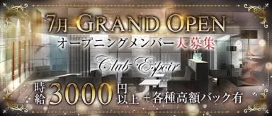 Club Espoir(エスポワール)【公式求人・体入情報】(すすきのニュークラブ)の求人・バイト・体験入店情報