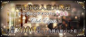 Club Espoir(エスポワール)【公式求人・体入情報】 すすきのニュークラブ 即日体入募集バナー