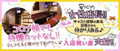 Girl's cafe Lounge Li's(リズ)【公式求人・体入情報】(川越ガールズラウンジ)の求人・バイト・体験入店情報