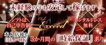 Club Exceed (クラブエクシード)【公式求人・体入情報】 バナー